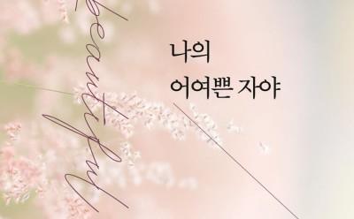 나의 어여쁜 자야 김지연.jpg