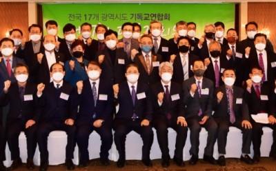 전국17개광역시도기독교연합회 대표자회의 자료사진  (1).jpg