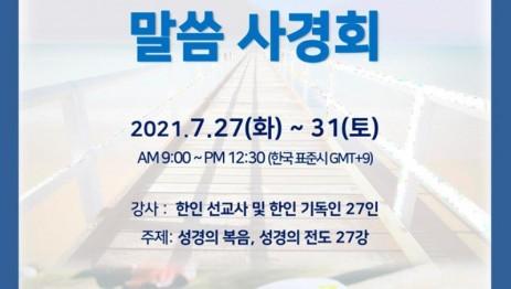 2021-07-22 08;22;06 사경회2.JPG