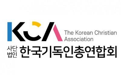 KCA_사단법인_최종로고(보도용).jpg